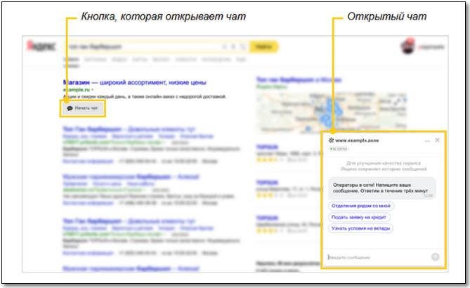 Чат в поисковой выдаче Яндекса