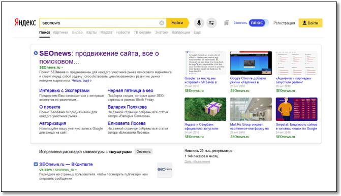 Сниппет в поисковой выдаче Яндекса